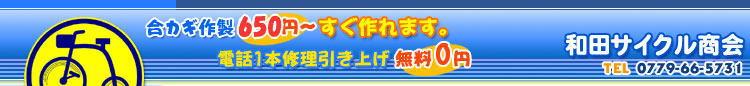 和田サイクル商会 大野市勝山市美山町池田町和泉村 合カギ・自転車・バイク・自動車販売